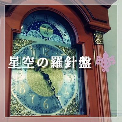 星空の羅針盤 | Astrology~占星術~あなただけのホロスコープで「可能性」を掴もう~