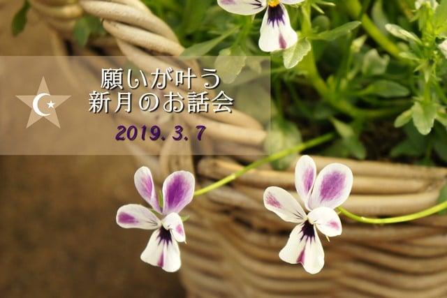 新月のお話会20190307画像