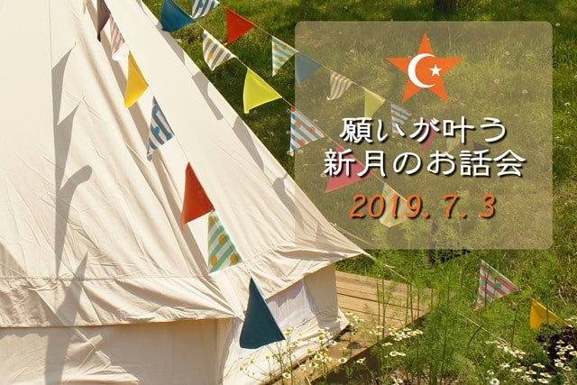 Facebookイベント蟹座新月画像