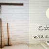 20190830乙女座新月画像