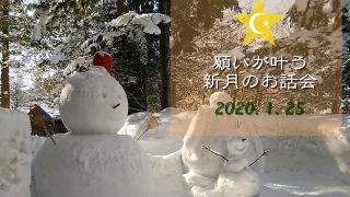 facebookイベント20200125