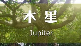 木星アイキャッチ