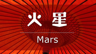 火星アイキャッチ