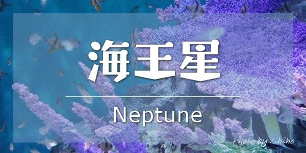 海王星アイキャッチ